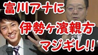 本日の取り組み 東:富川アナ 西:伊勢ヶ濱親方 伊勢ヶ濱親方 検索動画 9