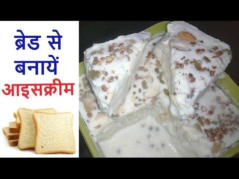 Bread Ice Cream Recipe - ब्रेड आइसक्रीम - How To make Bread Icecream