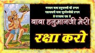 Parmatma Ek Songs || बाबा हनुमानजी मेरी रक्षा करो  || महानत्यागी बाबा जुमदेवजी सांग्स  || new songs