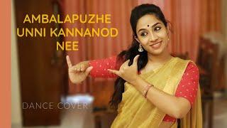 Ambalapuzhe Unnikannanodu Nee | Dance Cover | Anjali Padmakumar