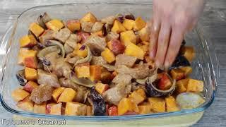 куриная грудка с тыквой в духовке  диетическое блюдо