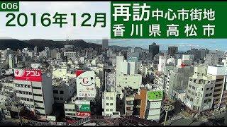 今回の訪問は、2014年9月以来、2年3か月ぶり。高松市の商店街は総延長で...