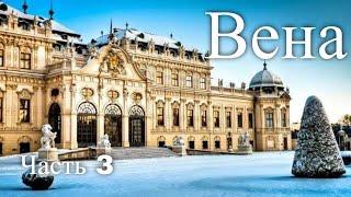 Экскурсия по Вене. Австрия. Часть 3(, 2012-01-03T13:16:37.000Z)