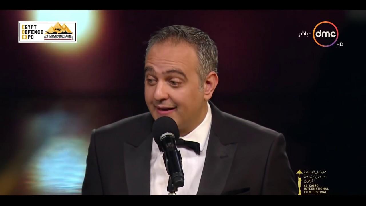 حفل ختام مهرجان القاهرة السينمائي الدولي في دورته الـ 40