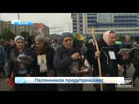 За Крестный ход накажут   Новости Кирова  29 05 2020