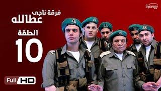 مسلسل فرقة ناجي عطا الله  - الحلقة العاشرة | Nagy Attallah Squad Series - Episode 10