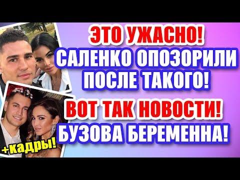 Дом 2 Свежие новости и слухи! Эфир 2 ФЕВРАЛЯ 2020 (2.02.2020)