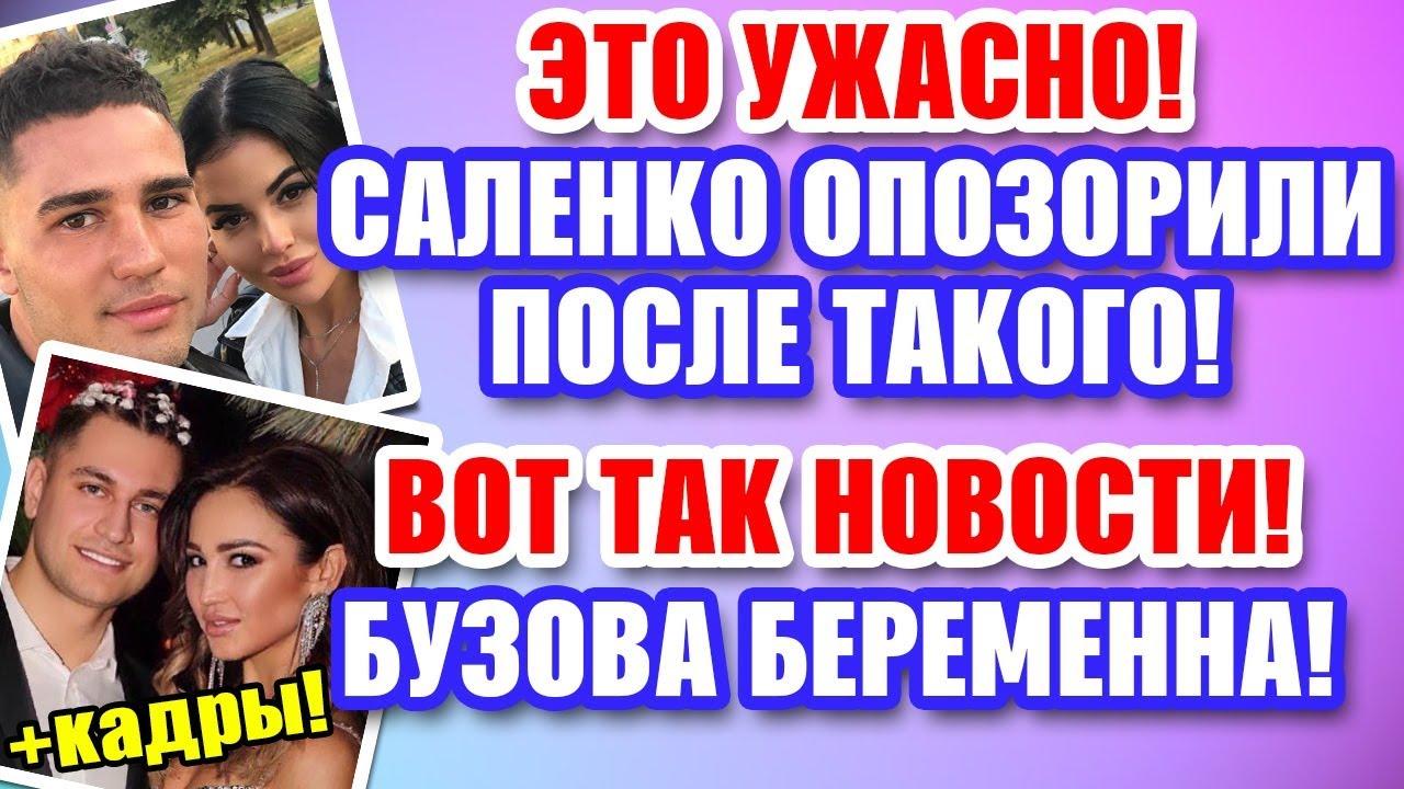 Дом 2 Свежие новости и слухи! Эфир 2 ФЕВРАЛЯ 2020 (2.02 ...