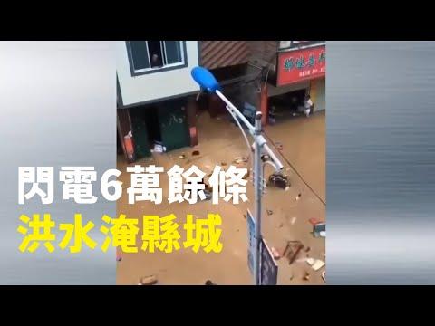 广西百色降暴雨 那坡县遭遇洪灾(图/2视频)