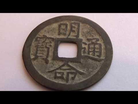 Gia-Long 1802-1819 Vietnamese Coin