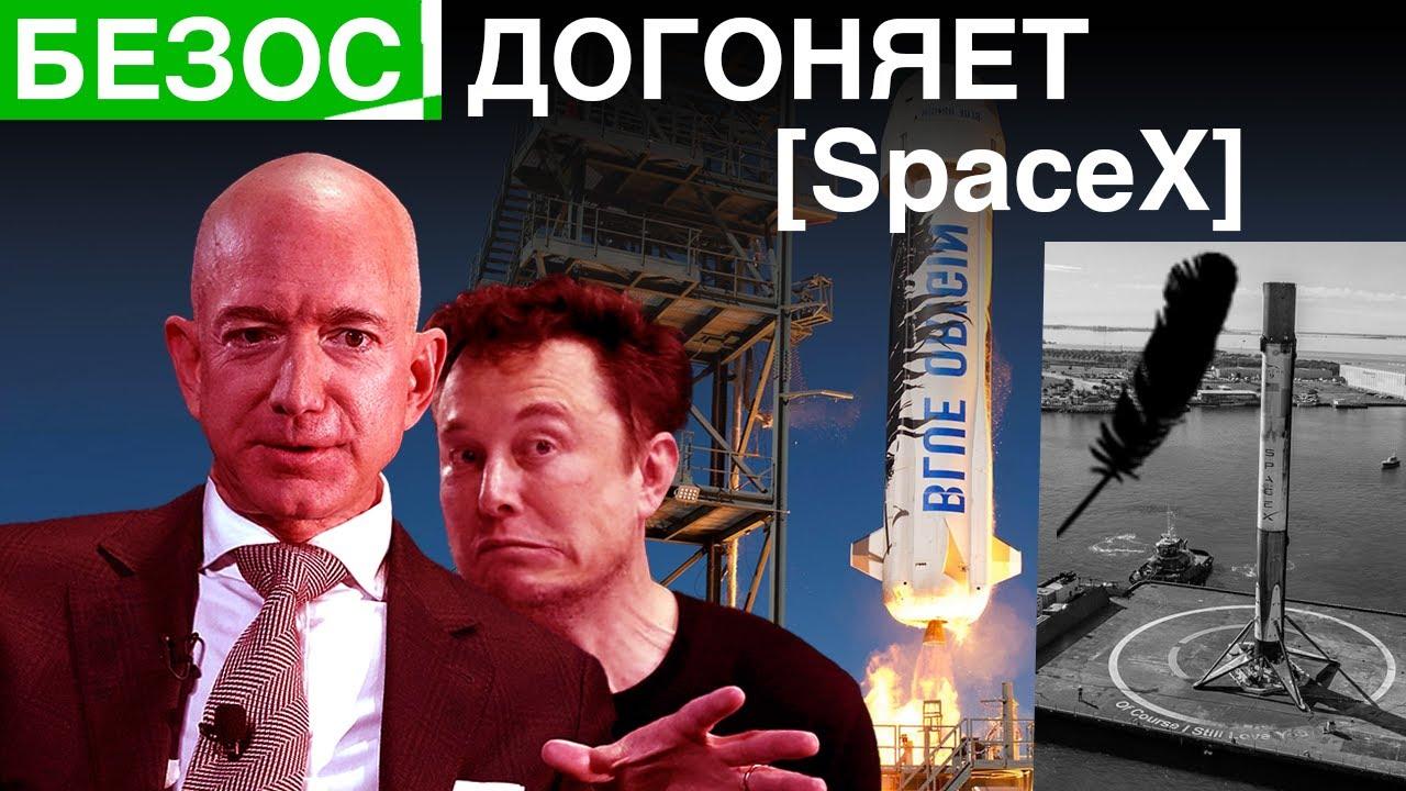Безос догоняет SpaceX Илона Маска | Форд против Кибертрака Тесла и другие новости