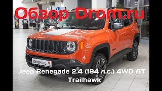 Jeep Renegade 2017 2.4 (184 л.с.) 4WD AT Trailhawk -  видеообзор