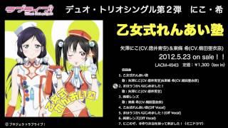 東條希(楠田亜衣奈) - 乙女式れんあい塾(NOZOMI Mix)