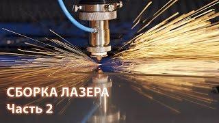 ЧПУ лазер для резки металла. Часть 2(, 2017-05-16T02:58:32.000Z)