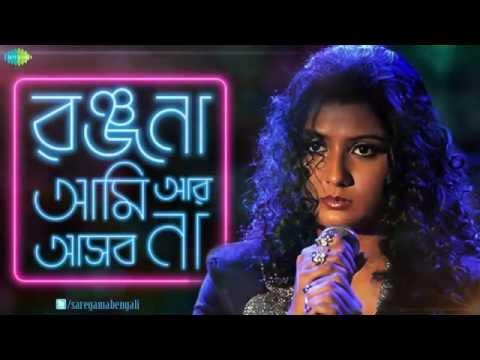 Chalo Jai  Ranjana Ami Ar Ashbona  Bengali Movie Song  Somlata Acharyya Chowdhury