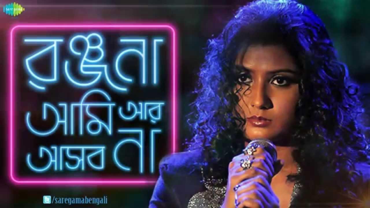 Chalo Jai | Ranjana Ami Ar Ashbona | Bengali Movie Song