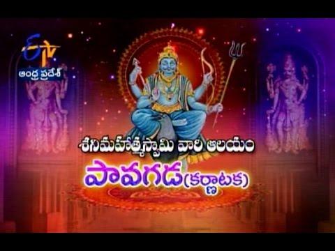 Teerthayatra - Shani Mahatma Temple, Pavagada, Karnataka - 20th February 2016 - తీర్థయాత్ర –