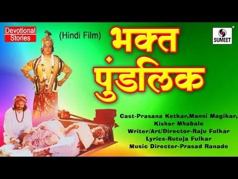 Bhakta Pundalik Movie - Hindi Bhakti Movies | Hindi Devotional Movie | Indian Movie thumbnail