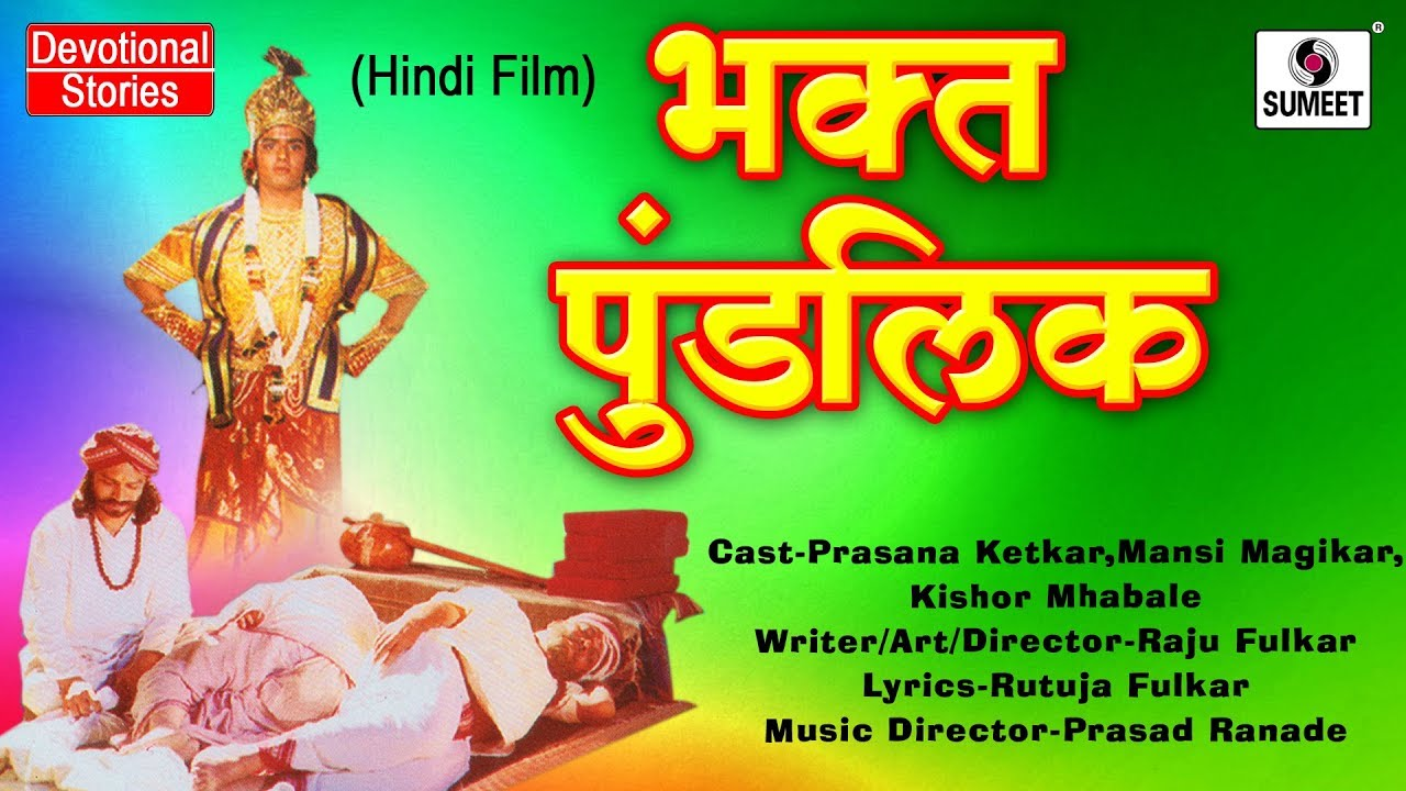 408 Krishna Bhajans Krishna Janmashtami Songs List to Listen