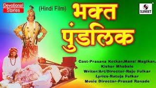Bhakta Pundalik Movie - Hindi Bhakti Movies   Hindi Devotional Movie   Indian Movie