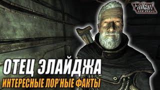 Fallout New Vegas  ОТЕЦ ЭЛАЙДЖА ИНТЕРЕСНЫЕ ЛОР НЫЕ ФАКТЫ