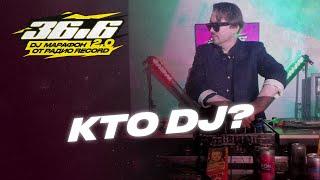 KTO DJ? — DJ Марафон «36.6» 2.0 от Радио Record