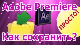 Как сохранить видео | Adobe Premiere Pro(Как сохранить видео | Adobe Premiere Pro http://youtu.be/cFuNamUytGE Подпишись на канал: https://www.youtube.com/user/coartv?sub_confirmation=1 ..., 2015-02-26T16:07:14.000Z)