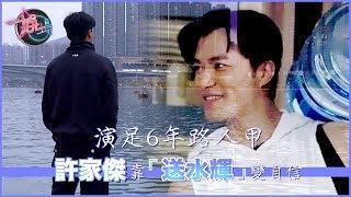 【娛場】演6年路人許家傑靠送水輝變自信許家傑(Jack)近年憑處境劇《愛...