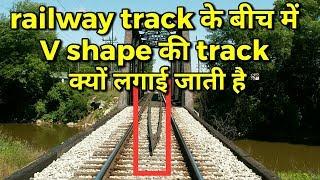 Why used V shape rail between railway track