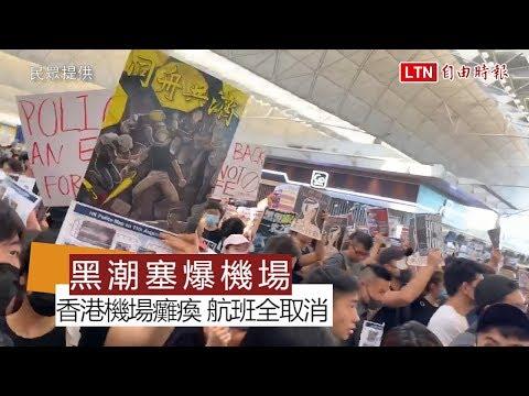 黑衣人潮瘫痪机场 香港机场今所有航班全取消