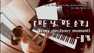 모든 날 모든 순간(every day, every moment) 폴킴 피아노 버전 / 키스먼저할까요OST