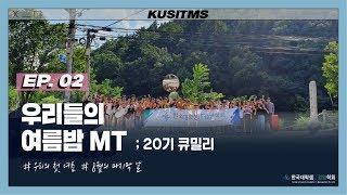 [한국대학생IT경영학회]여름의 막바지에 다녀온 20기 …