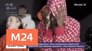 Смотреть видео Мать рэперши уволили с работы - Москва 24 онлайн