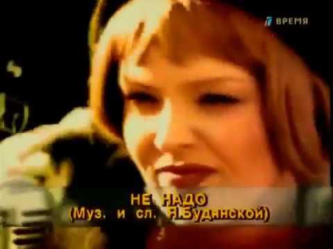 Music video Яна - Не НАДО