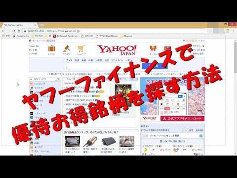 Yahooファイナンスで株主優待情報を検索