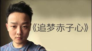 追梦赤子心 - 曾一鸣(Cover:GALA)