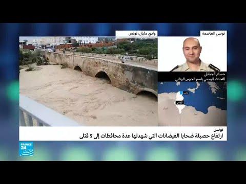 كيف تصرفت السلطات التونسية لمواجهة كارثة الفيضانات  - نشر قبل 58 دقيقة