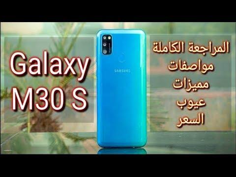 Photo of مراجعة هاتف Galaxy m30s المواصفات | السعر في الجزائر و مصر | عيوب و مميزات – هواوي