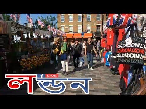 Ami Camden Town Dektam | Sylhet 2 London