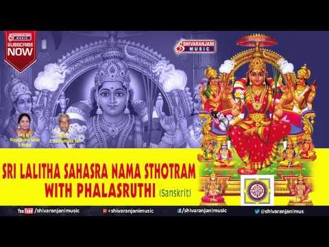 Sri Lalitha Sahasranamam || Sri Lalitha Sahasranama Stotram || Palasruthi || Lalitha Sahasranamam