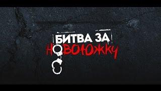 Чувашфильм | БИТВА ЗА НОВОЮЖКУ | Трейлер первой серии