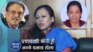 मतपत्र च्यात्दा पनि रेणुलाई समर्थन गरेर भूल भयो  | Parbati Shaha Thakuri |  Nepal Aaja