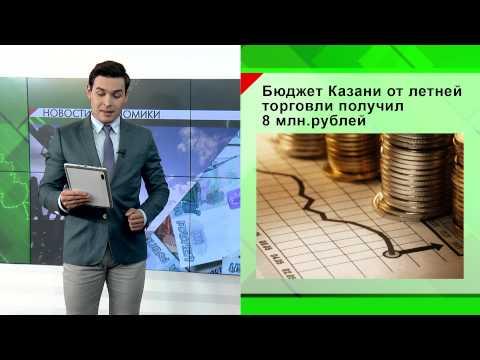 Новости Экономики Татарстана - 02.09.15
