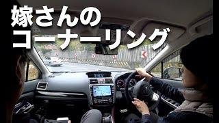 嫁さんが初めてレヴォーグを運転しました! thumbnail