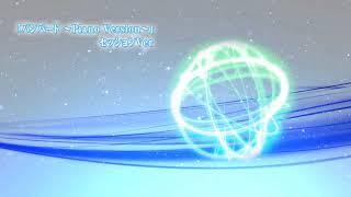 【バンバード ~Piano Version~】セッションVer.