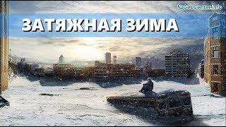 Год без лета Затяжная зима 1816 1818 Извержение вулкана Тамбора Аномальная погода Выпуск 91
