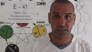 Артериальное давление и точка E-41