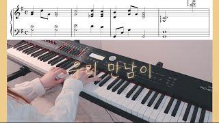 폴킴 (Paul Kim) - 우리 만남이 (But I'll Miss You) Piano Cover