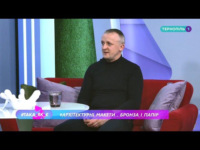 Паперові шедеври Володимира Кріси - Така як є - Випуск 69 від 23.01.2020