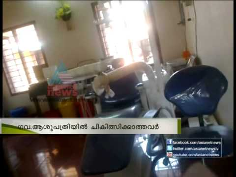 Dental treatment denied in government hospitals ഡോക്ടര്‍